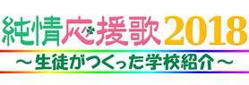 純情応援歌2018