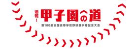 速報!甲子園への道2018