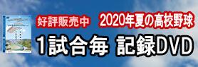2020_1試合DVD